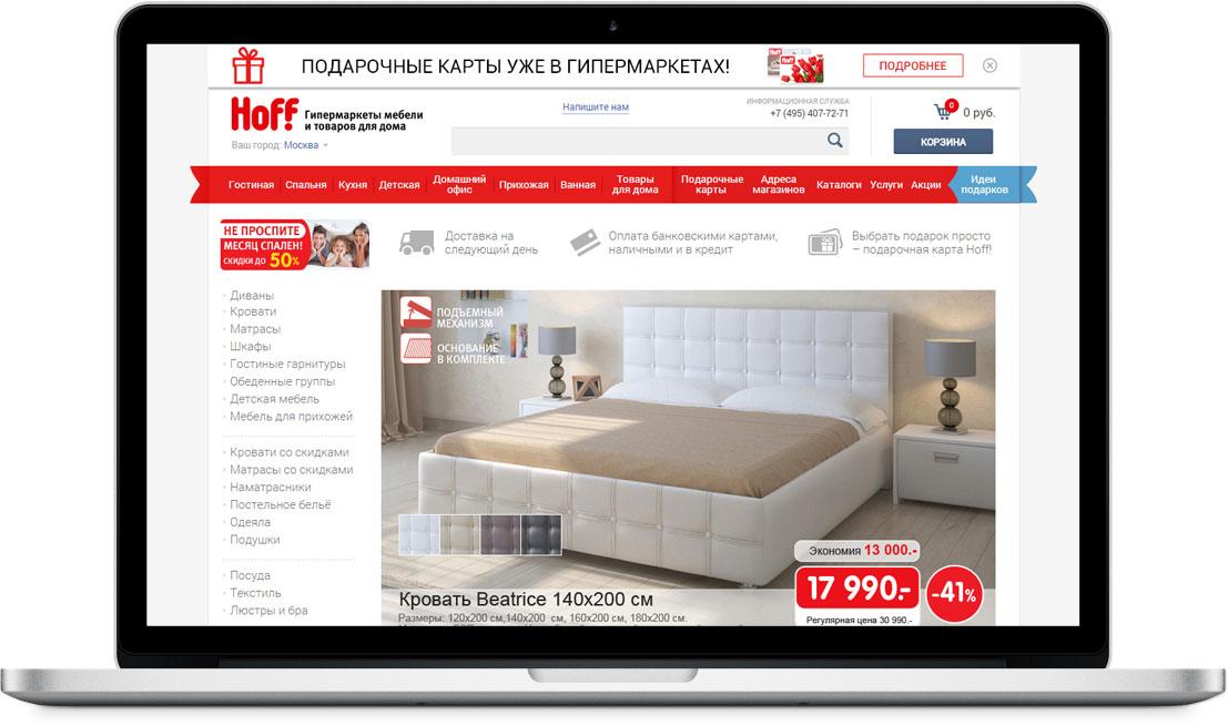 верстка и сборка интернет магазина для гипермаркета Hoff